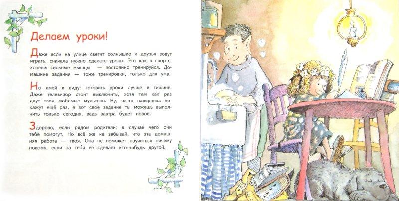 Иллюстрация 1 из 22 для Школа - это здорово! Книга в помощь малышу - Михаэлин Мэнди | Лабиринт - книги. Источник: Лабиринт