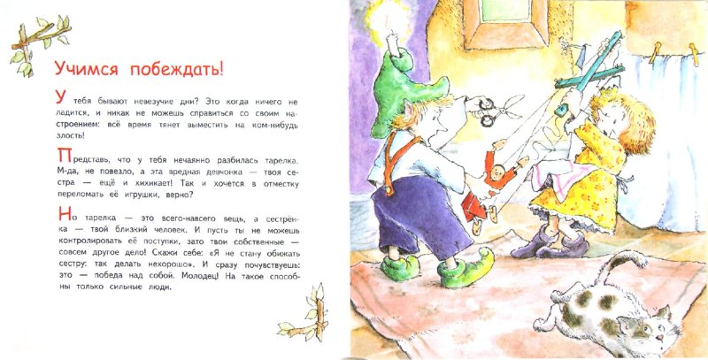 Иллюстрация 1 из 10 для Что такое хорошо и что такое плохо? Книга в помощь малышу - Лиза Энгельгардт   Лабиринт - книги. Источник: Лабиринт