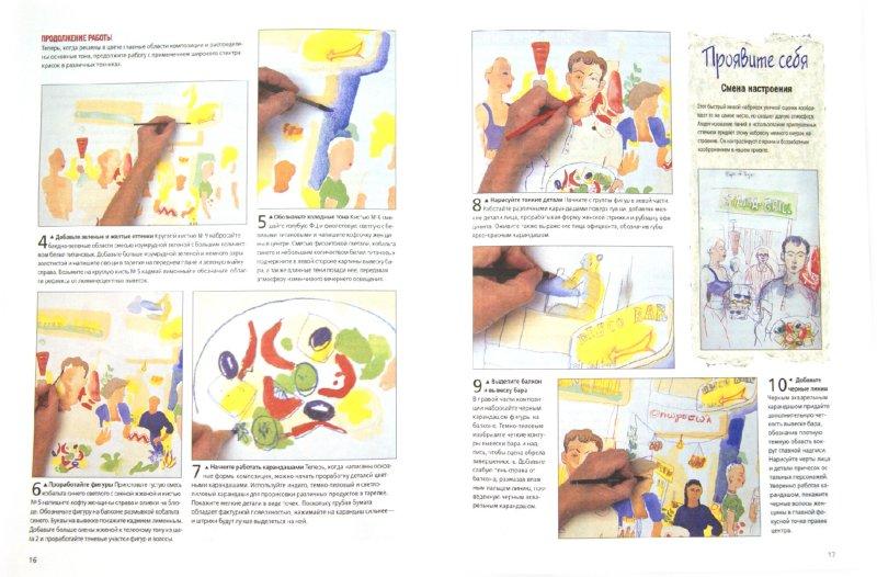 Иллюстрация 1 из 12 для Рисуем пейзаж. Акварель, гуашь, масляные краски, акрил, пастель, графитные карандаши и многое др. | Лабиринт - книги. Источник: Лабиринт