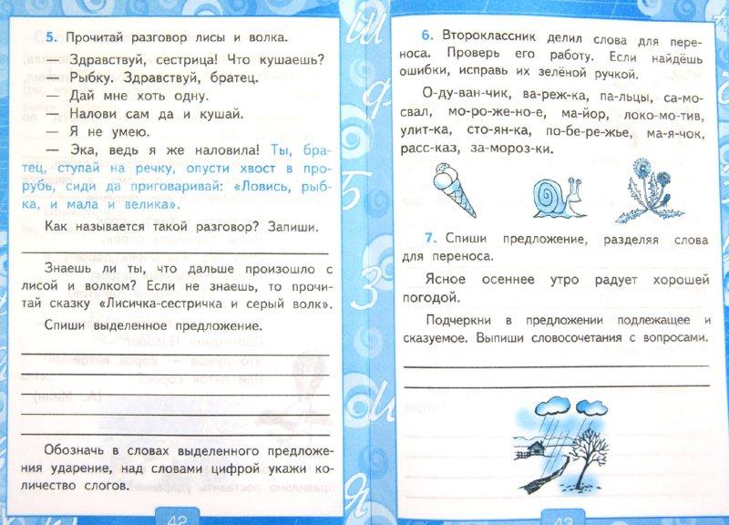 Тетрадь канакина 1 русскому в часть по рабочая языку 2 решебник п класса