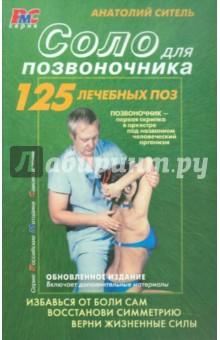 Соло для позвоночника анатолий ситель ария для спины авторская программа против боли в суставах