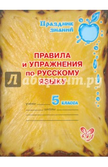 Русский язык. 5 класс. Правила и упражнения