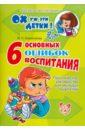 Кожевникова Марина Николаевна 6 основных ошибок воспитания. Практическое руководство для молодых родителей