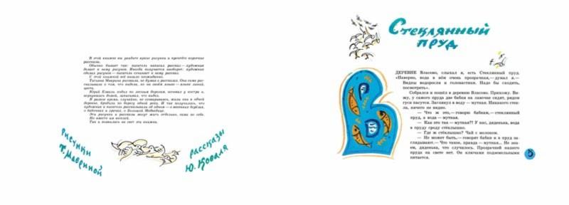 Иллюстрация 1 из 67 для Стеклянный пруд - Юрий Коваль | Лабиринт - книги. Источник: Лабиринт