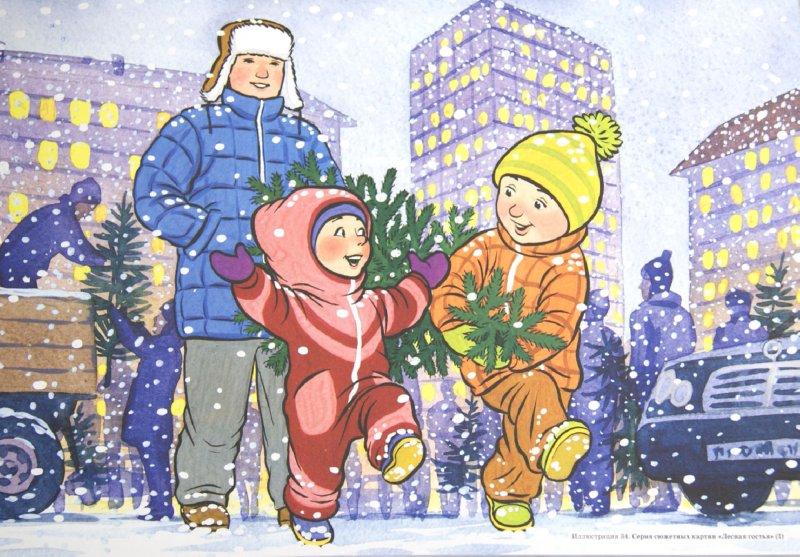 Иллюстрация 1 из 27 для Развиваем связную речь у детей 6-7 лет с ОНР. Опорные картинки и планы - Нелли Арбекова | Лабиринт - книги. Источник: Лабиринт