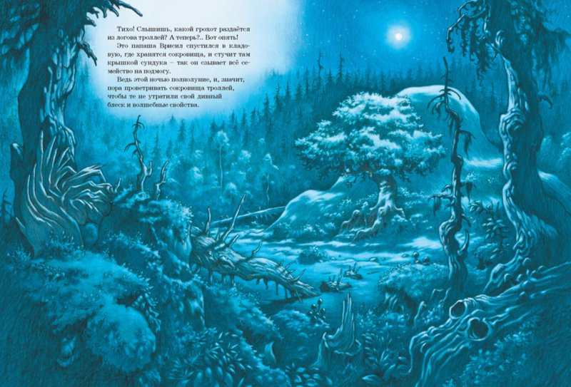 Иллюстрация 1 из 50 для Волшебная кружка - Сиссель Бёэ | Лабиринт - книги. Источник: Лабиринт