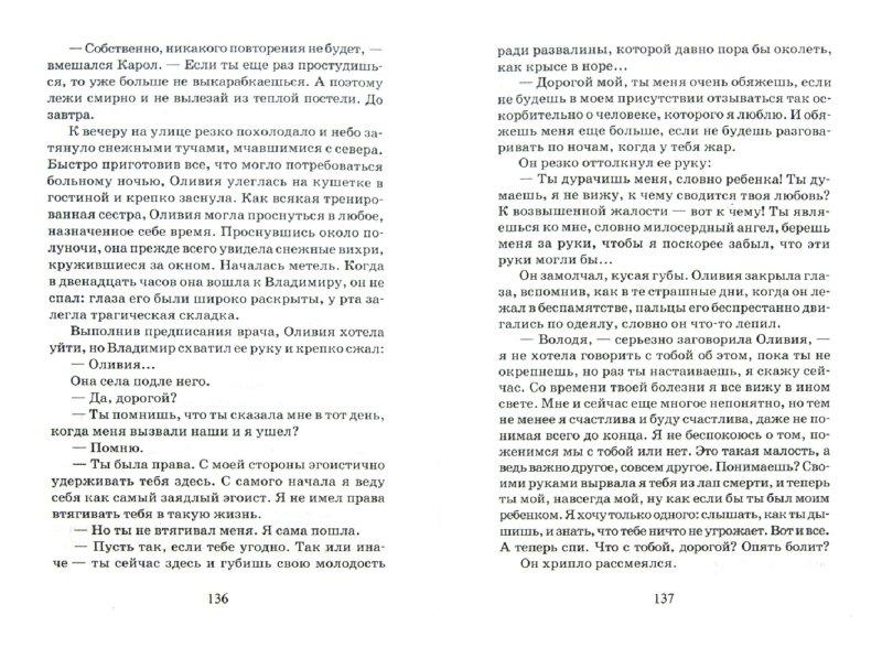 Иллюстрация 1 из 5 для Оливия Лэтам - Этель Войнич | Лабиринт - книги. Источник: Лабиринт