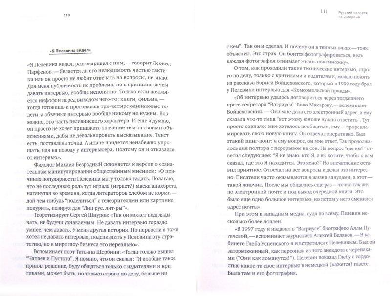 Иллюстрация 1 из 5 для Пелевин и поколение пустоты - Полотовский, Козак | Лабиринт - книги. Источник: Лабиринт