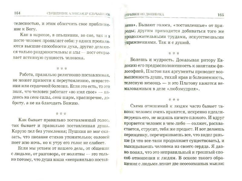Иллюстрация 1 из 28 для Православие для многих. Отрывки из дневника и другие записи - Александр Протоиерей | Лабиринт - книги. Источник: Лабиринт
