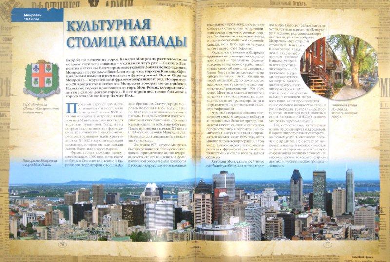 Иллюстрация 1 из 15 для Сто великих городов мира - Михаил Кубеев | Лабиринт - книги. Источник: Лабиринт