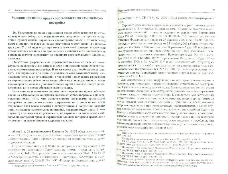 Иллюстрация 1 из 2 для Настольная книга судьи по спорам о праве собственности - Потапенко, Зарубин   Лабиринт - книги. Источник: Лабиринт