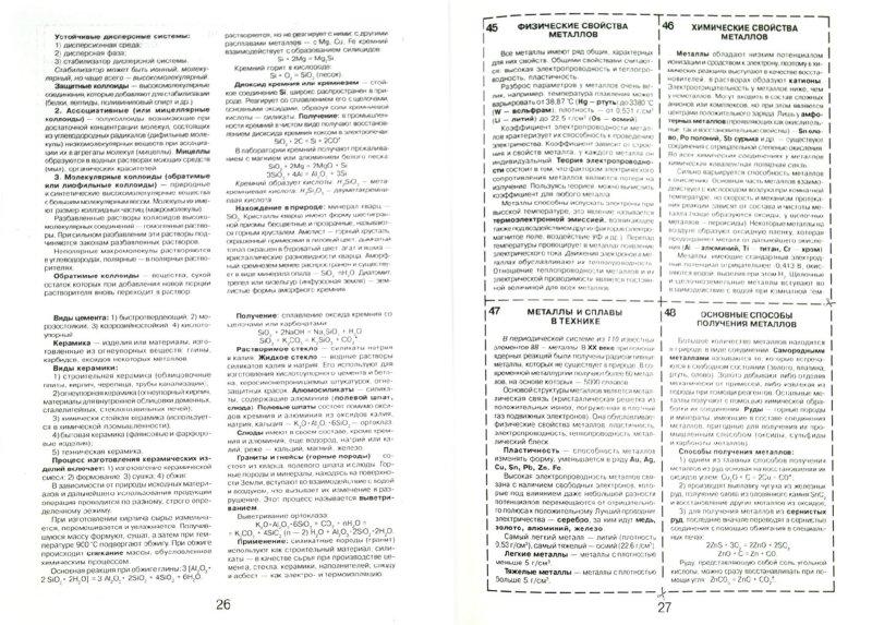 Иллюстрация 1 из 3 для Шпаргалка по неорганической химии | Лабиринт - книги. Источник: Лабиринт