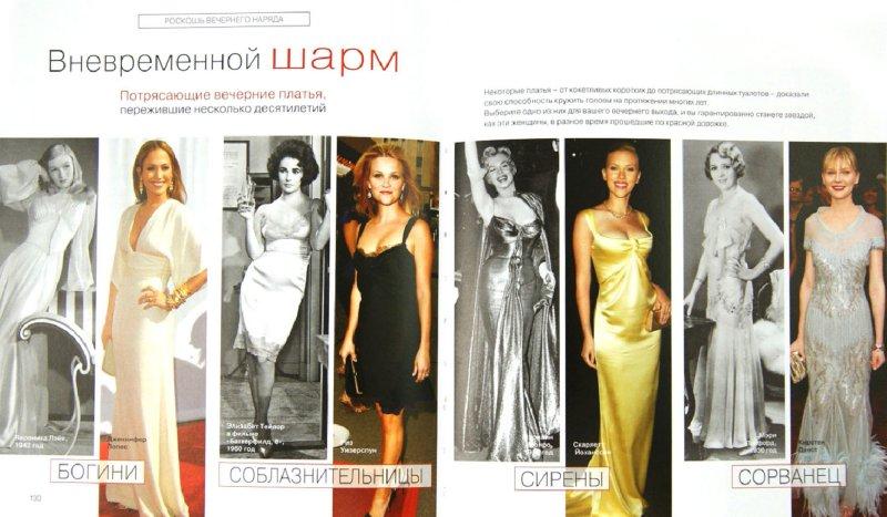 Иллюстрация 1 из 7 для Harpers Bazaar. Безупречный стиль. Одеваться как суперзвезды - Дженни Левин | Лабиринт - книги. Источник: Лабиринт