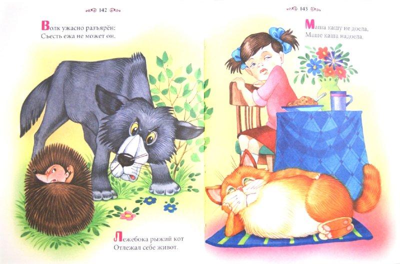Иллюстрация 1 из 5 для Сорока - белобока | Лабиринт - книги. Источник: Лабиринт
