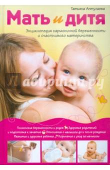 Мать и дитя. Энциклопедия гармоничной беременности и счастливого материнства как восстановить фигуру после родов сd с видеокурсом