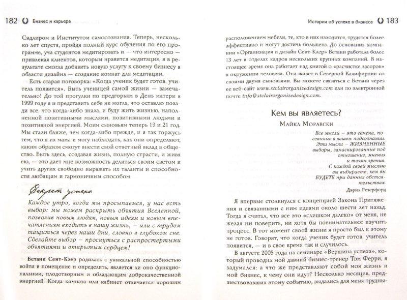 Иллюстрация 1 из 16 для Как заставить закон притяжения работать на вас - Рич, Хох | Лабиринт - книги. Источник: Лабиринт