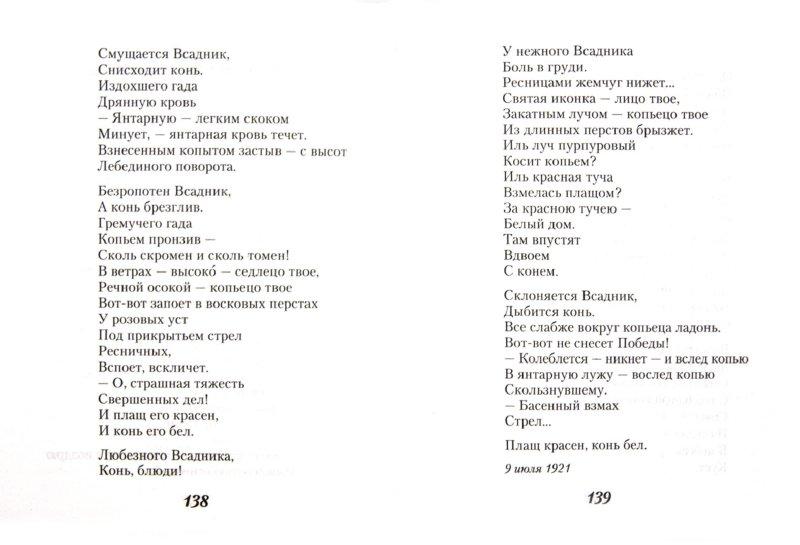 Иллюстрация 1 из 6 для Поэма конца - Марина Цветаева | Лабиринт - книги. Источник: Лабиринт