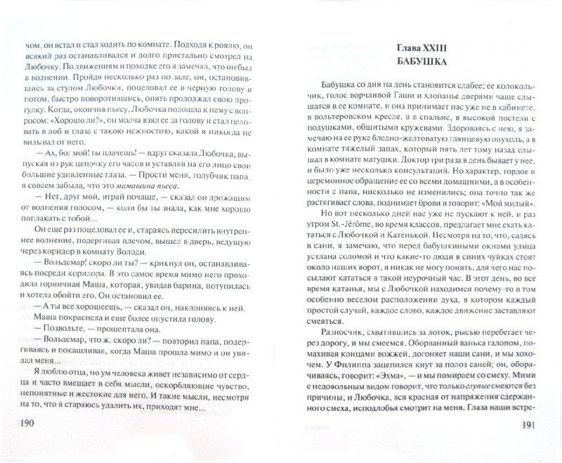 Иллюстрация 1 из 27 для Детство. Отрочество. Юность - Лев Толстой   Лабиринт - книги. Источник: Лабиринт