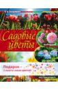Комплект:Садовые цветы: выб, ухаживаем, насл.+ сем, Азарушкин Николай Алексеевич