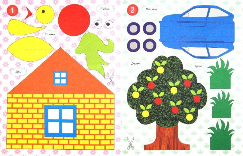 Иллюстрация 1 из 6 для Поделки из бумаги - Анистратова, Гришина | Лабиринт - книги. Источник: Лабиринт