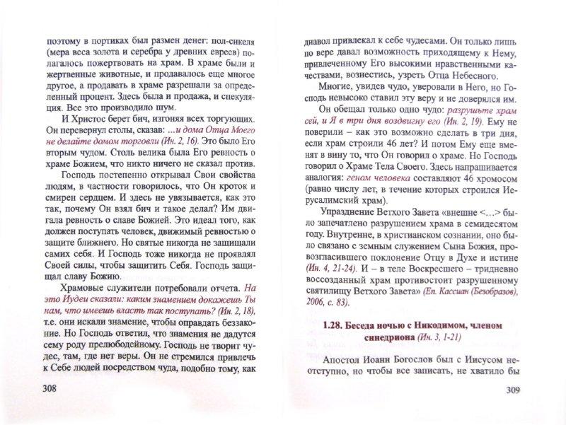 Иллюстрация 1 из 3 для Библейская история - Венедикт Архимандрит | Лабиринт - книги. Источник: Лабиринт