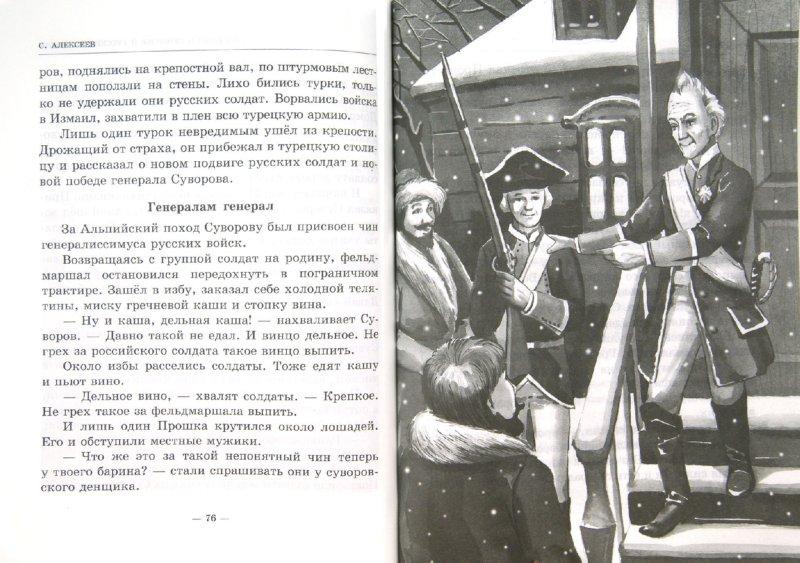 Иллюстрация 1 из 7 для За Отечество! Рассказы по истории - Тихомиров, Митяев, Алексеев | Лабиринт - книги. Источник: Лабиринт