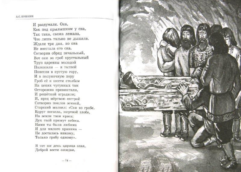 Иллюстрация 1 из 8 для Сказки. Стихи - Александр Пушкин | Лабиринт - книги. Источник: Лабиринт