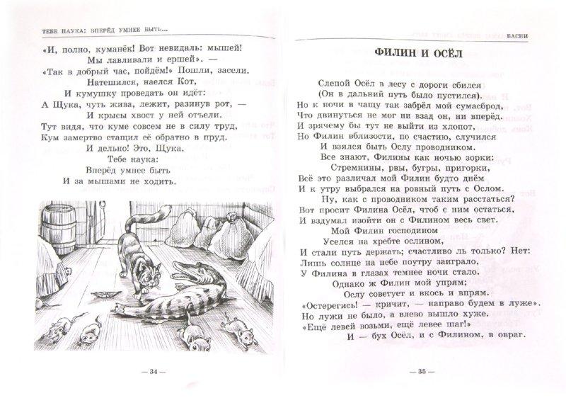Иллюстрация 1 из 17 для Тебе наука: вперед умнее быть… Басни - Иван Крылов   Лабиринт - книги. Источник: Лабиринт
