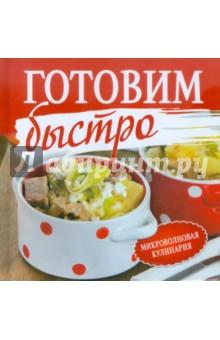 Готовим быстро готовим быстро и вкусно меню для будней и праздников