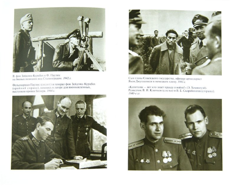 Иллюстрация 1 из 12 для Генерал Берзарин - Василий Скоробогатов | Лабиринт - книги. Источник: Лабиринт