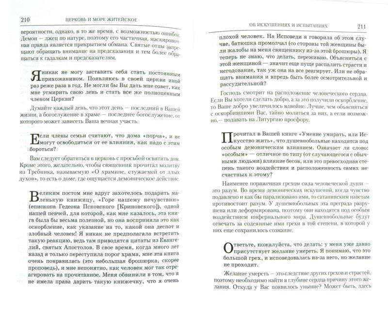 Иллюстрация 1 из 11 для Море житейское. Ответы на вопросы читателей - Рафаил Архимандрит | Лабиринт - книги. Источник: Лабиринт
