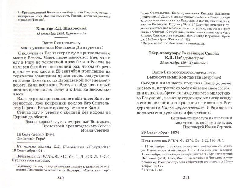Иллюстрация 1 из 21 для Творения. Письма разных лет. В 2-х томах. 1859-1908 - Святой праведный Иоанн Кронштадтский | Лабиринт - книги. Источник: Лабиринт