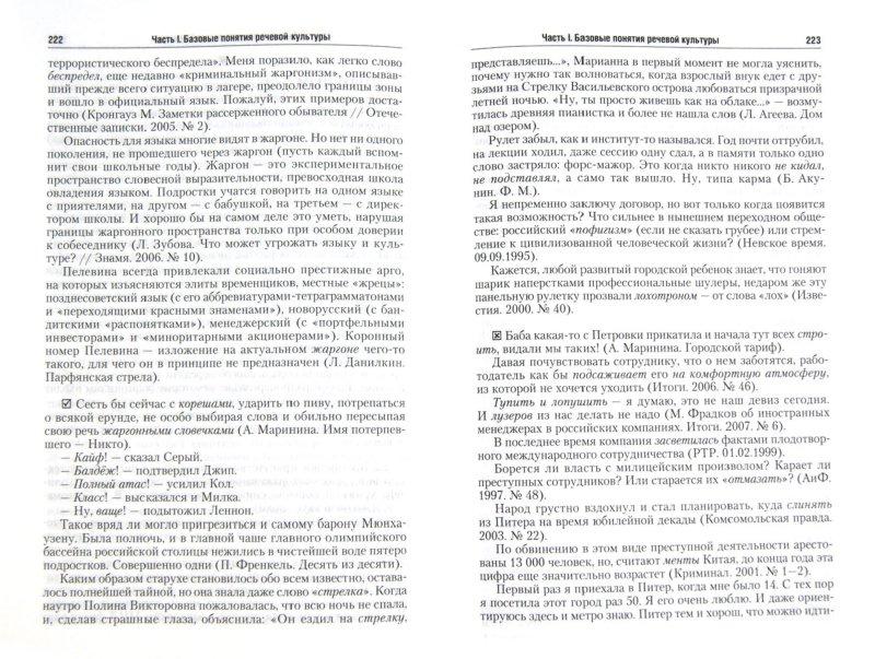 проскурякова по и практикум культуре языку решебник русскому речи