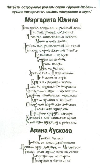 Иллюстрация 1 из 7 для Штирлиц и блондинка - Алина Кускова | Лабиринт - книги. Источник: Лабиринт