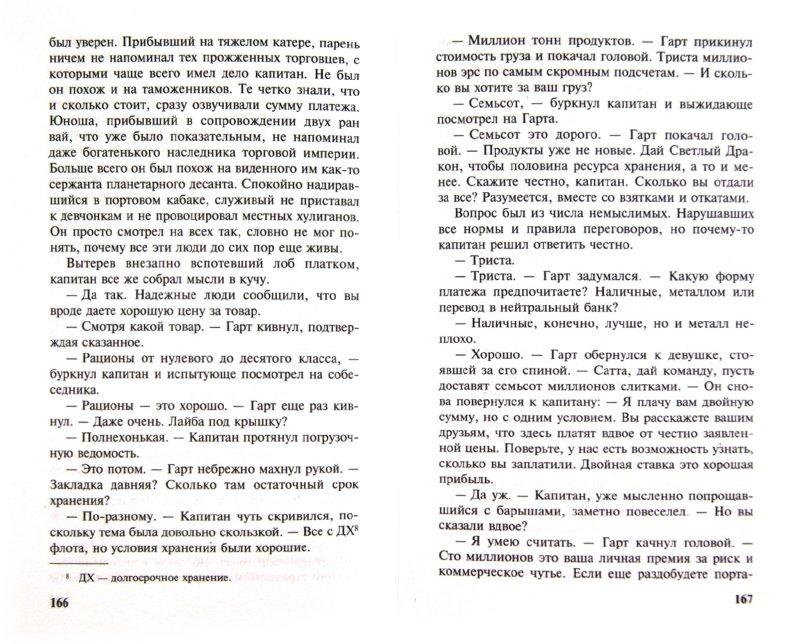 Иллюстрация 1 из 21 для Воины Сарда - Андрей Земляной | Лабиринт - книги. Источник: Лабиринт