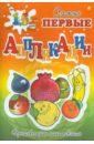 Собери фрукты