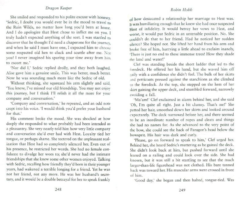 Иллюстрация 1 из 2 для Dragon Keeper - Robin Hobb | Лабиринт - книги. Источник: Лабиринт