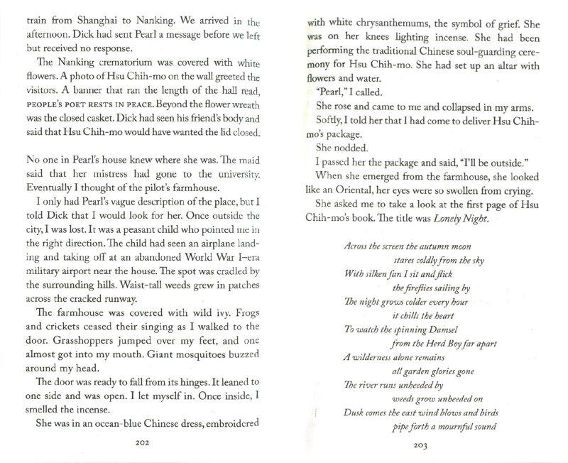 Иллюстрация 1 из 2 для Pearl of China - Anchee Min   Лабиринт - книги. Источник: Лабиринт