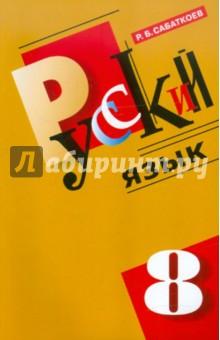 Русский язык: 8 класс: Учебник для общеобразовательных учреждений с русским (неродным) языком