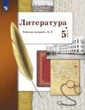 Литература. 5 класс. Рабочая тетрадь № 1. ФГОС