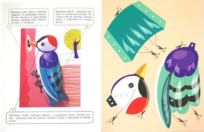 Иллюстрация 1 из 9 для Объемные аппликации. Крошка лягушонок | Лабиринт - книги. Источник: Лабиринт