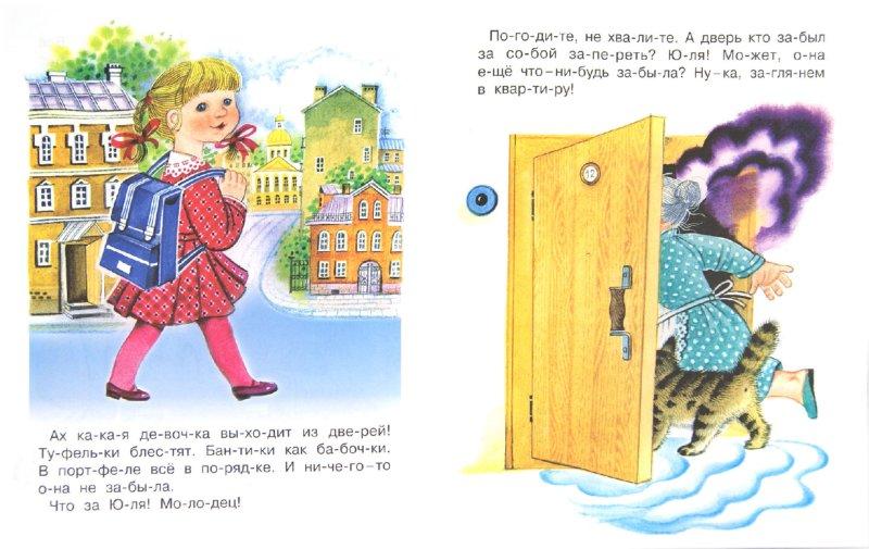 Иллюстрация 1 из 7 для Юля-чистюля. Читаем по слогам - Анна Кардашова   Лабиринт - книги. Источник: Лабиринт