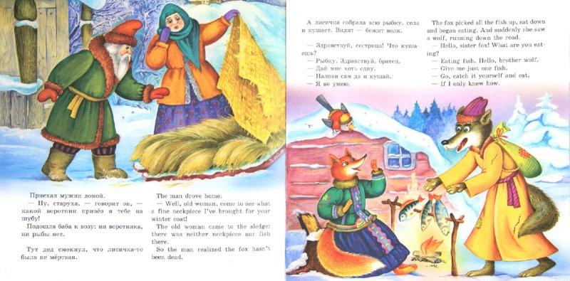 Иллюстрация 1 из 16 для Лисичка-сестричка и Серый волк | Лабиринт - книги. Источник: Лабиринт