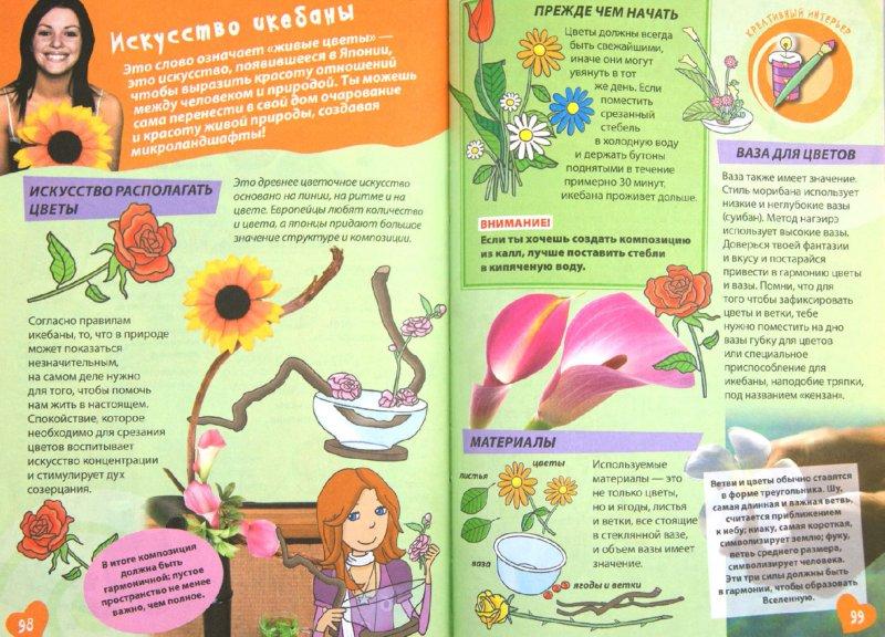 Иллюстрация 1 из 6 для Настольная книга стильной девчонки   Лабиринт - книги. Источник: Лабиринт
