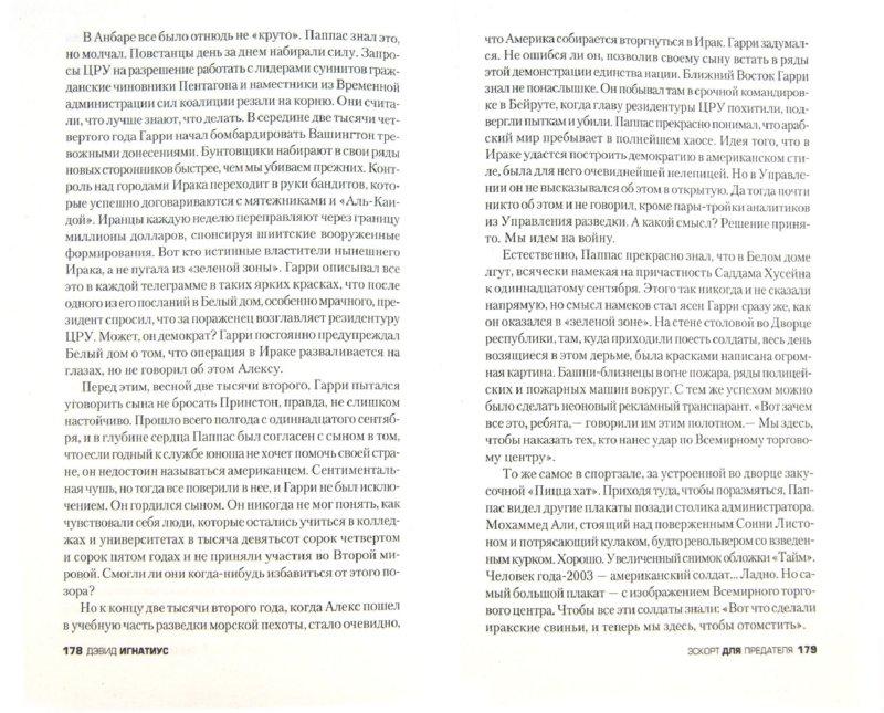 Иллюстрация 1 из 11 для Эскорт для предателя - Дэвид Игнатиус | Лабиринт - книги. Источник: Лабиринт