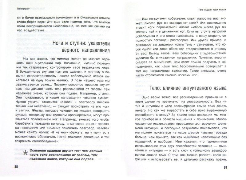Иллюстрация 1 из 8 для Чтение мыслей: примеры и упражнения - Гавенер Торстен | Лабиринт - книги. Источник: Лабиринт