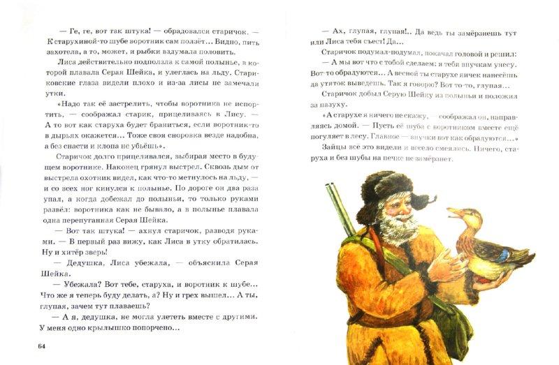 Иллюстрация 1 из 51 для Лягушка-путешественница | Лабиринт - книги. Источник: Лабиринт