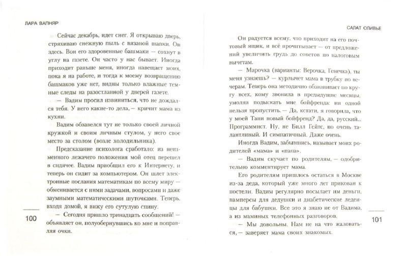Иллюстрация 1 из 5 для Брокколи и другие рассказы о еде и любви - Лара Вапняр   Лабиринт - книги. Источник: Лабиринт