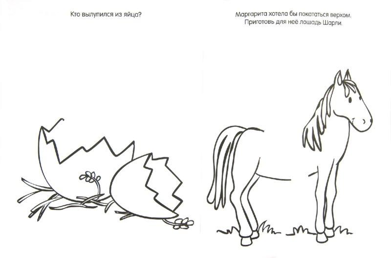 Иллюстрация 1 из 11 для Жила-была волшебница. Книга детского творчества для девочек | Лабиринт - книги. Источник: Лабиринт