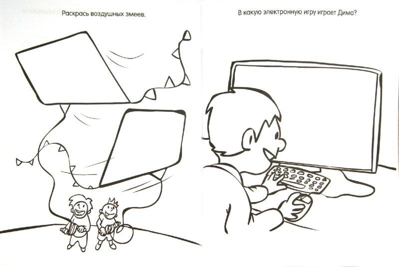 Иллюстрация 1 из 25 для Приключения супергероев. Книга детского творчества для мальчиков   Лабиринт - книги. Источник: Лабиринт